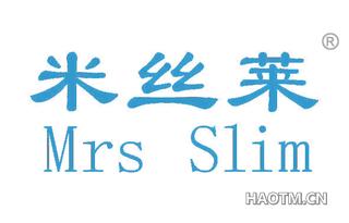 米丝莱 MRS SLIM