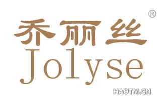 乔丽丝 JOLYSE