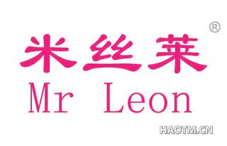 米丝莱 MR LEON