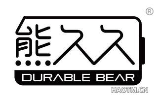 熊久久 DURABLE BEAR