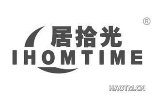 居拾光 IHOMTIME