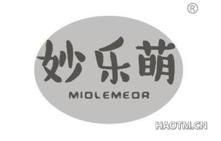 妙乐萌 MIOLEMEOR