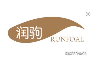 润驹 RUNFOAL