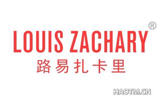 路易扎卡里 LOUIS ZACHARY