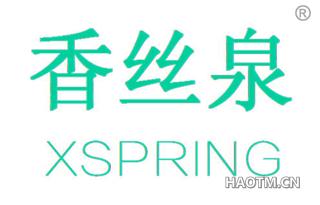 香丝泉 XSPRING