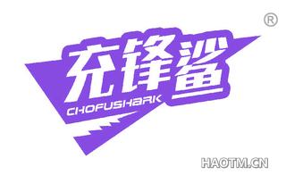 充锋鲨 CHOFUSHARK