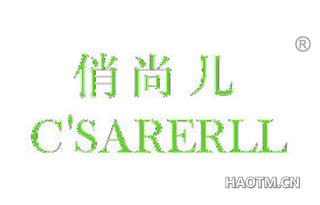 俏尚儿 C SARERLL