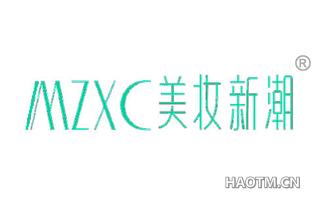 美妆新潮 MZXC