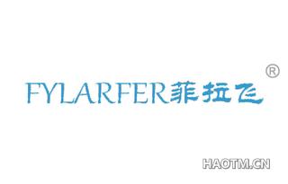 菲拉飞 FYLARFER