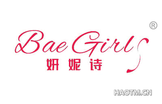 妍妮诗 BAE GIRLS