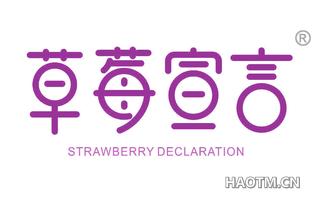 草莓宣言 STRAWBERRY DECLARATION