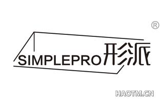 形派 SIMPLEPRO