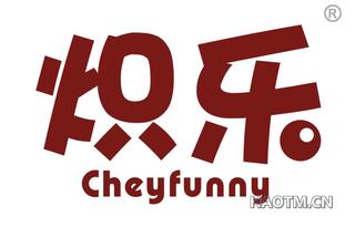 炽乐 CHEYFUNNY