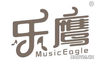 乐鹰 MUSICEAGLE