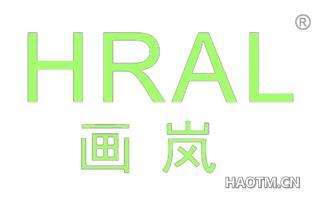画岚 HRAL