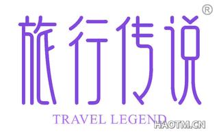 旅行传说 TRAVEL LEGEND