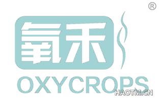 氧禾 OXYCROPS