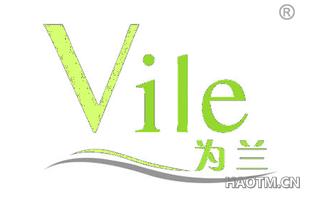 为兰 VILE