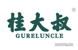 桂大叔 GURELUNCLE