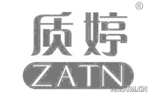 质婷 ZATN