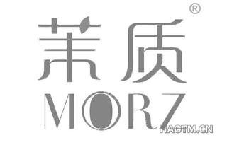 茉质 MORZ