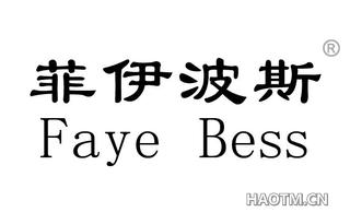 菲伊波斯 FAYE BESS