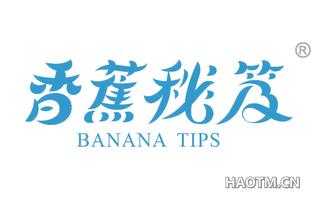 香蕉秘笈 BANANA TIPS