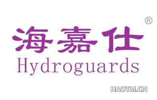 海嘉仕 HYDROGUARDS