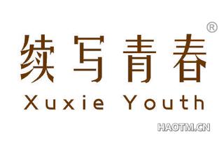 续写青春 XUXIE YOUTH