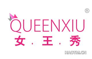 女王秀 QUEENXIU