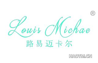 路易迈卡尔 LOUIS MICHAE