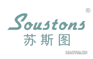 苏斯图 SOUSTONS