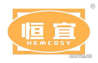 恒宜 HEMCOSY