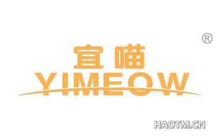 宜喵 YIMEOW
