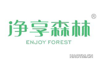 净享森林 ENJOY FOREST
