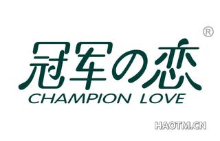 冠军恋 CHAMPION LOVE