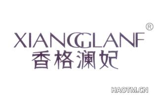 香格澜妃 XIANGGLANF