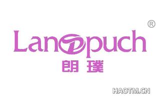 朗璞 LANPPUCH