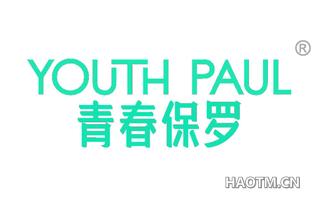 青春保罗 YOUTH PAUL