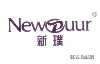 新璞 NEWPUUR