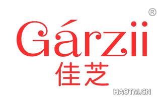 佳芝 GARZII