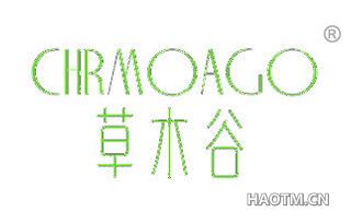 草木谷 CHRMOAGO