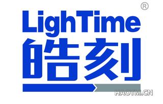 皓刻 LIGHTIME