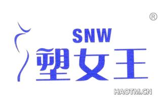 塑女王 SNW