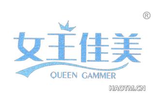 女王佳美 QUEEN GAMMER