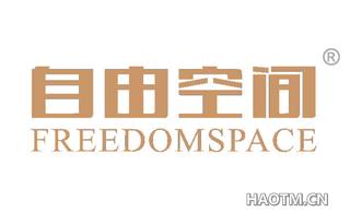 自由空间 FREEDOMSPACE