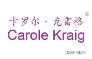 卡罗尔克雷格 CAROLE KRAIG