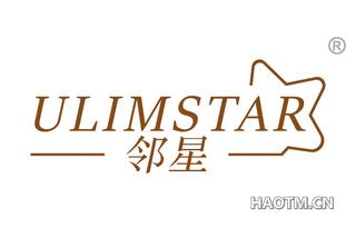 邻星 ULIMSTAR