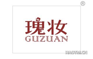 瑰妆 GUZUAN