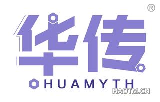 华传 HUAMYTH